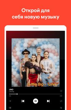 Spotify скриншот 9