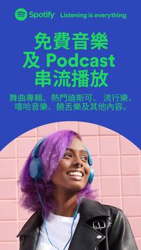 Spotify 海報