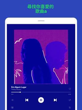 Spotify 截圖 15