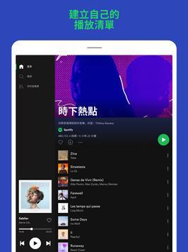 Spotify 截圖 13