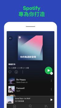 Spotify 截圖 3