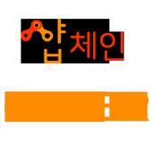 샵체인 오더(상점용) icon