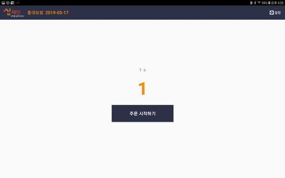 샵체인 오더(상점용) screenshot 1