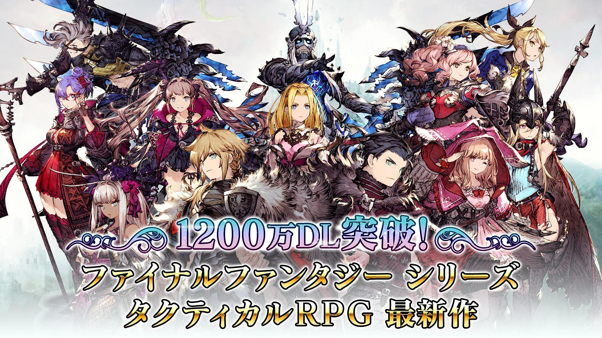 Ffbe幻影戦争 For Android Apk Download