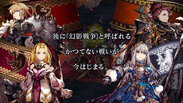 FFBE幻影戦争 スクリーンショット 5