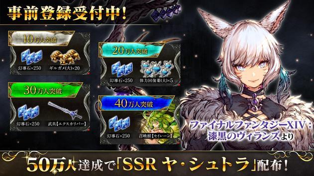 FFBE幻影戦争 WAR OF THE VISIONS screenshot 10