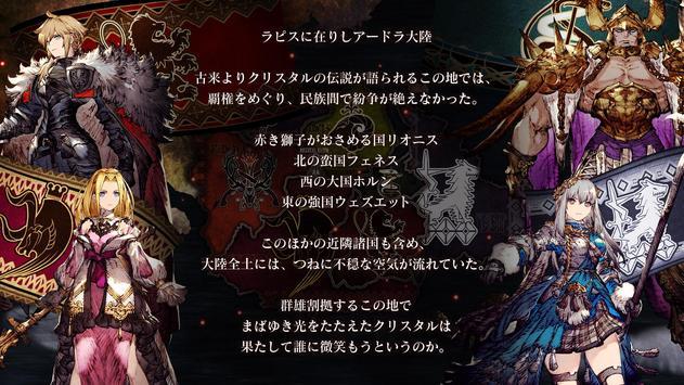 FFBE幻影戦争 WAR OF THE VISIONS screenshot 12