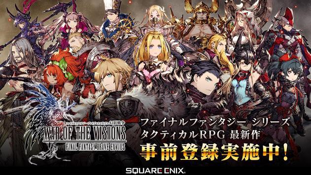 FFBE幻影戦争 WAR OF THE VISIONS screenshot 1