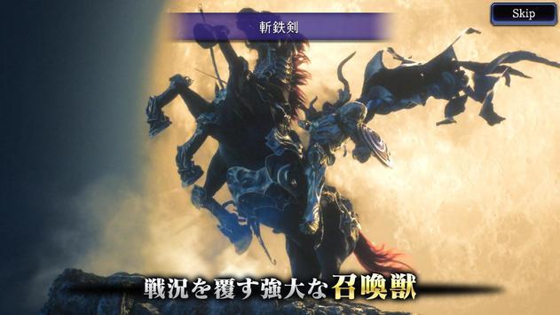 FFBE幻影戦争 screenshot 9