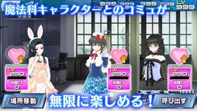 魔法科高校の劣等生 LOST ZERO screenshot 3