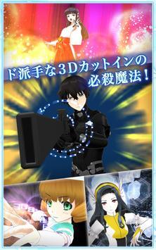 魔法科高校の劣等生 LOST ZERO screenshot 14