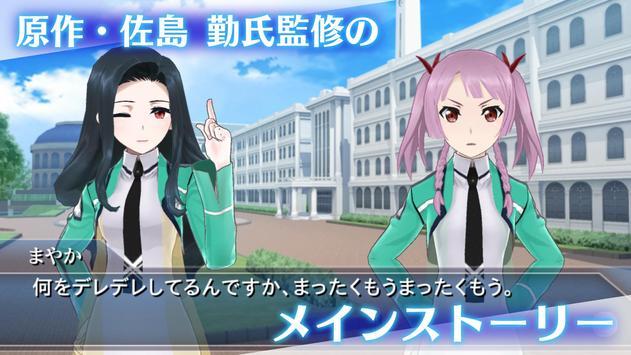 魔法科高校の劣等生 LOST ZERO screenshot 2