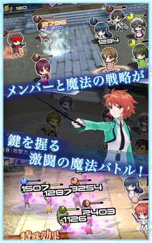 魔法科高校の劣等生 LOST ZERO screenshot 6