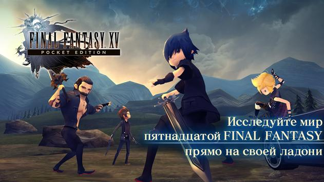 FINAL FANTASY XV POCKET EDITION постер