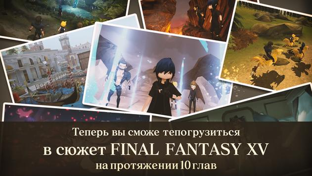 FINAL FANTASY XV POCKET EDITION скриншот 11