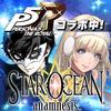 STAR OCEAN 아이콘