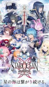 STAR OCEAN ポスター