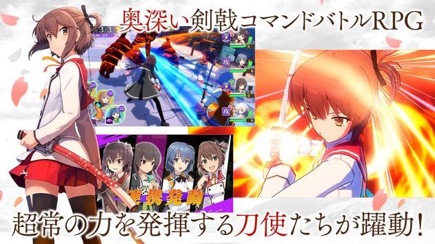 刀使ノ巫女 screenshot 13