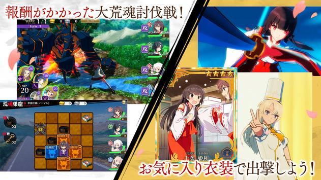 刀使ノ巫女 screenshot 15