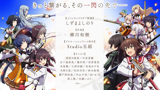 刀使ノ巫女 screenshot 16