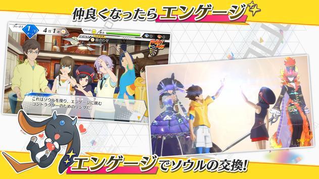 エンゲージソウルズ 【キャラ育成&オンライン対戦】 screenshot 3