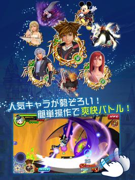 KINGDOM HEARTS Union χ[Cross] screenshot 13