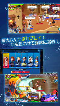 KINGDOM HEARTS Union χ[Cross] screenshot 4