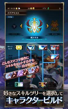 ラストイデア imagem de tela 16