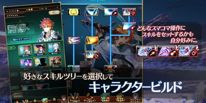 ラストイデア imagem de tela 9