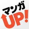 マンガ UP! スクエニの人気漫画が毎日読める 漫画アプリ 人気まんが・コミックが無料 アイコン