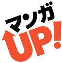マンガ UP! スクエニの人気漫画が毎日読める 漫画アプリ 人気まんが・コミックが無料 aplikacja