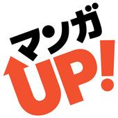 マンガ UP! スクエニの人気漫画が毎日読める 漫画アプリ 人気まんが・コミックが無料 图标