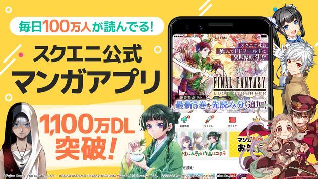 マンガ UP! スクエニの人気漫画が毎日読める 漫画アプリ 人気まんが・コミックが無料 スクリーンショット 8