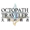 オクトパストラベラー 大陸の覇者 图标