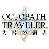 オクトパストラベラー 大陸の覇者 圖標