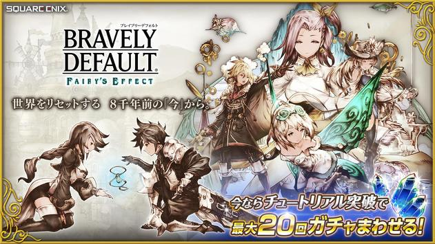 BRAVELY DEFAULT FAIRY'S EFFECT poster