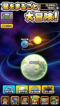 星のドラゴンクエスト screenshot 10