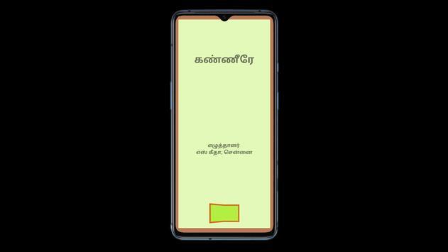 Tamil Kavithaigal (கவிதை) screenshot 2