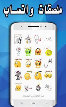 ملصقات  للواتساب عربية 2019 -WAStickerApps screenshot 2