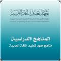 مناهج معهد تعليم اللغة العربية