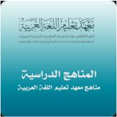 مناهج معهد تعليم اللغة العربية icon