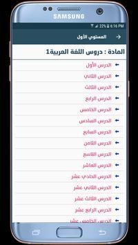 مناهج معهد تعليم اللغة العربية screenshot 2