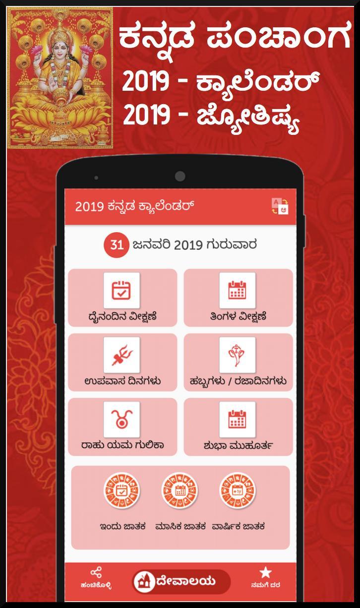 Kannada Calendar 2019/2020 - ಕನ್ನಡ ಕ್ಯಾಲೆಂಡರ್ 2020