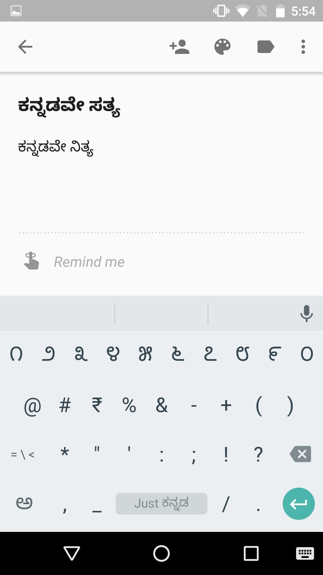 Just Kannada Keyboard for Android - APK Download