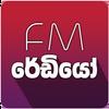 Sri Lanka Radio - All Radio Stations Online 图标
