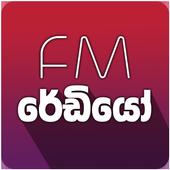 Sri Lanka Radio biểu tượng