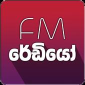 Sri Lanka Radio आइकन