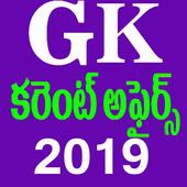 GK(Current Affairs) icon