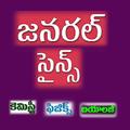General Science in Telugu