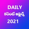 Current Affairs in Telugu 2021